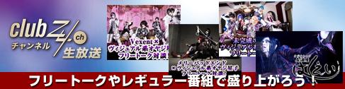 club Zy.チャンネル:生放送