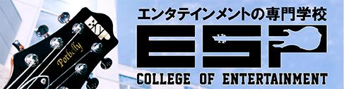 ESP学園