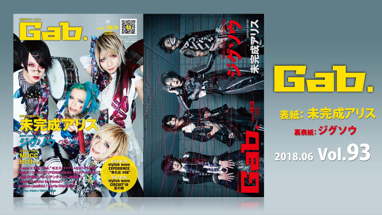 トップバナー【Gab. vol.93】