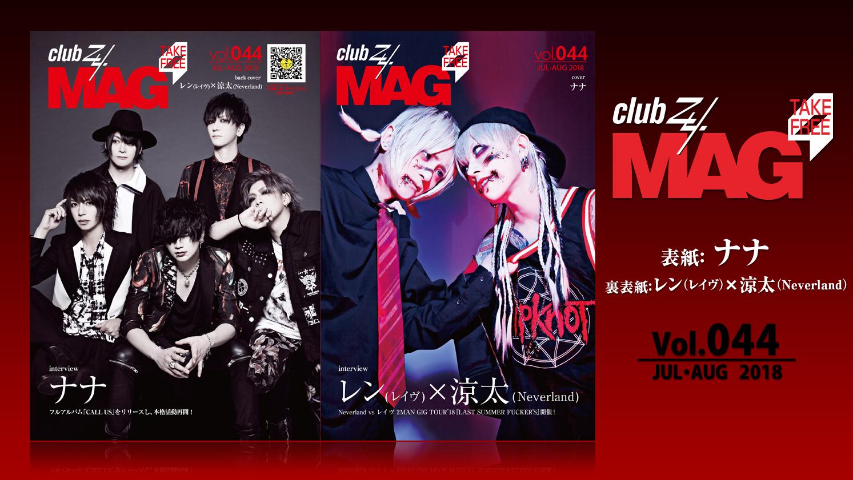 トップバナー【club Zy.MAG vol.044】