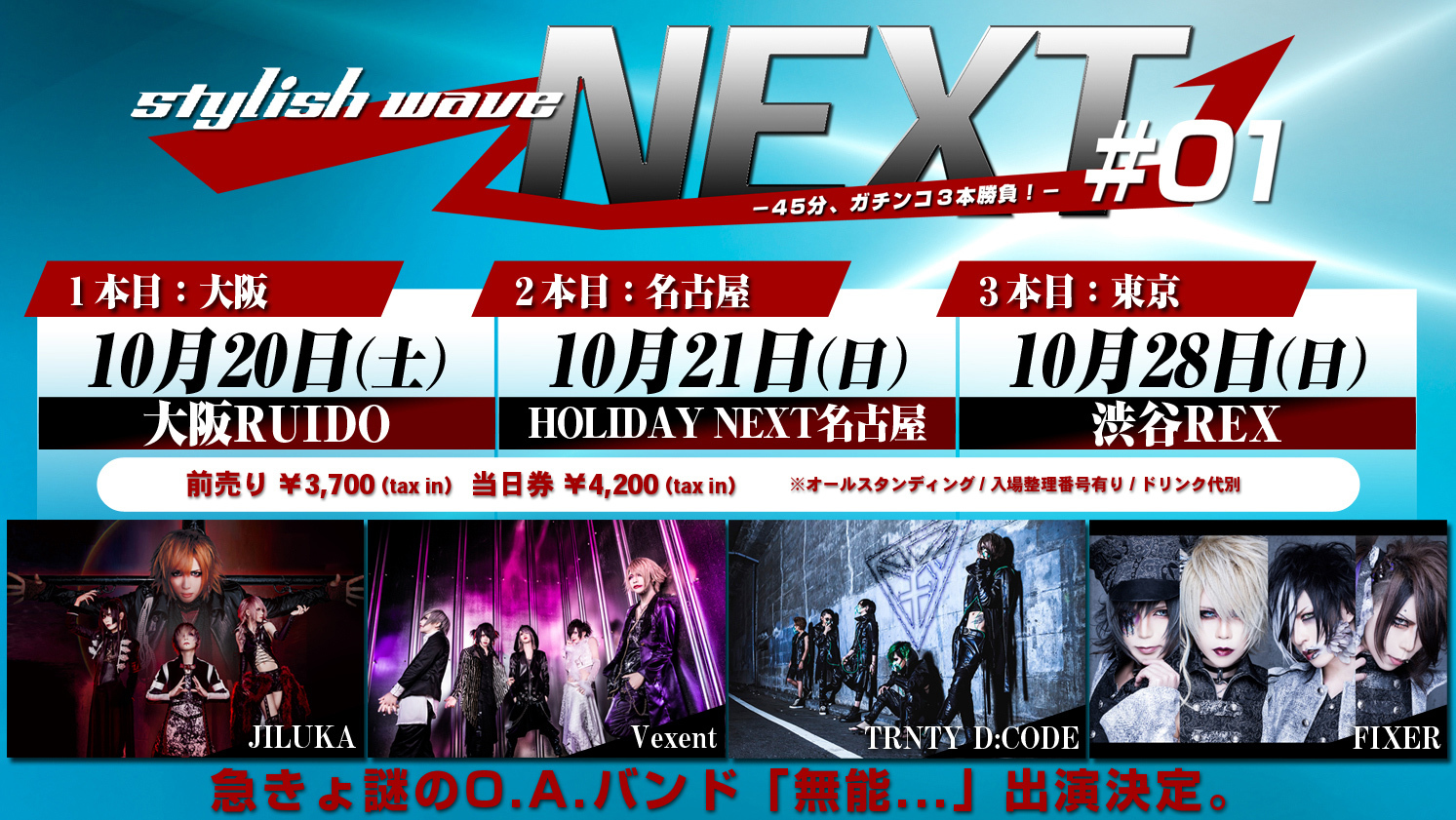 swNEXT01