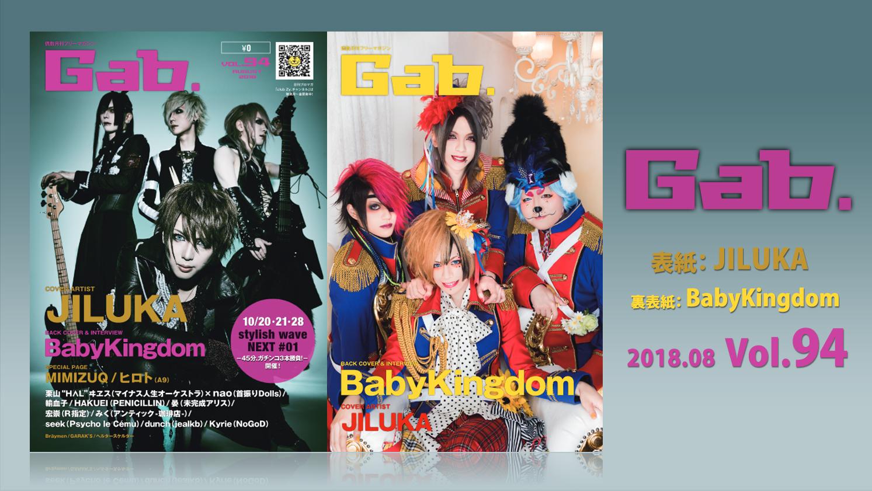 トップバナー【Gab. vol.94】
