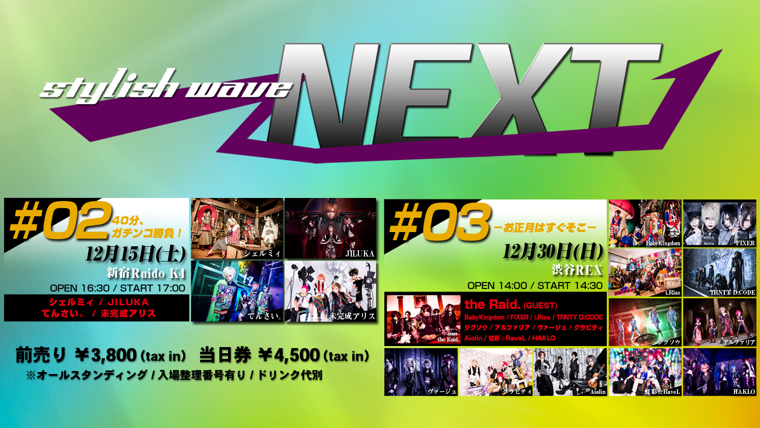 swNEXT0203