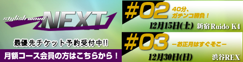 【swNEXT#02#03】優先チケット予約バナー