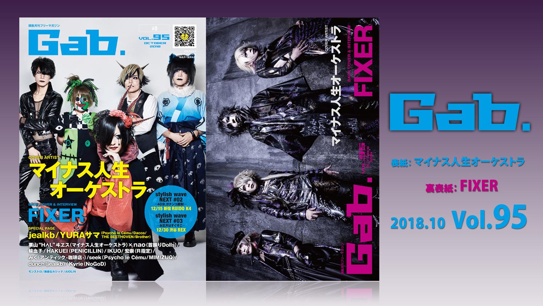 トップバナー【Gab. vol.95】