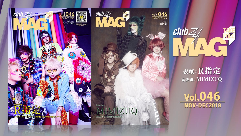 トップバナー【club Zy.MAG vol.046】