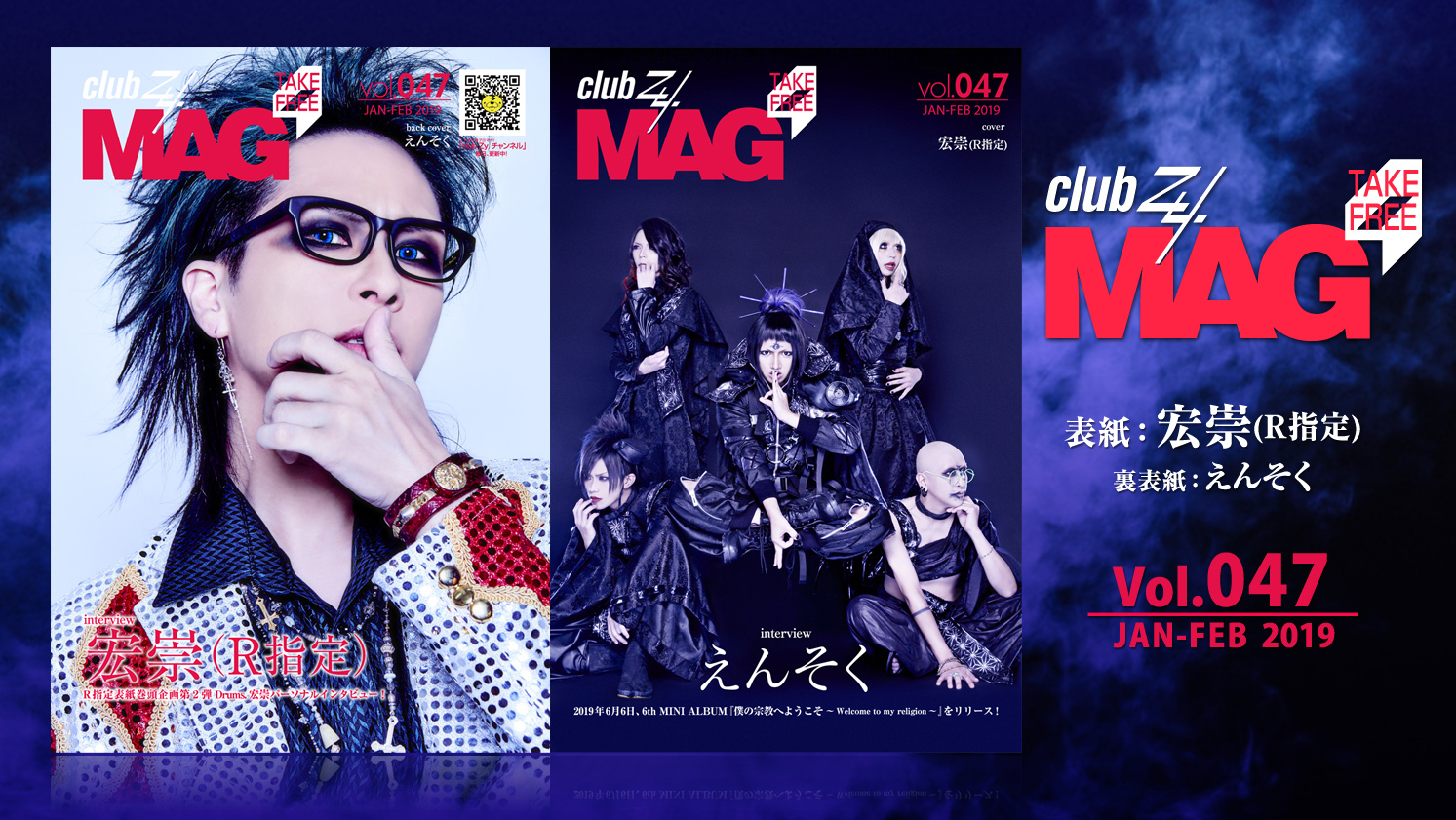トップバナー【club Zy.MAG vol.047】