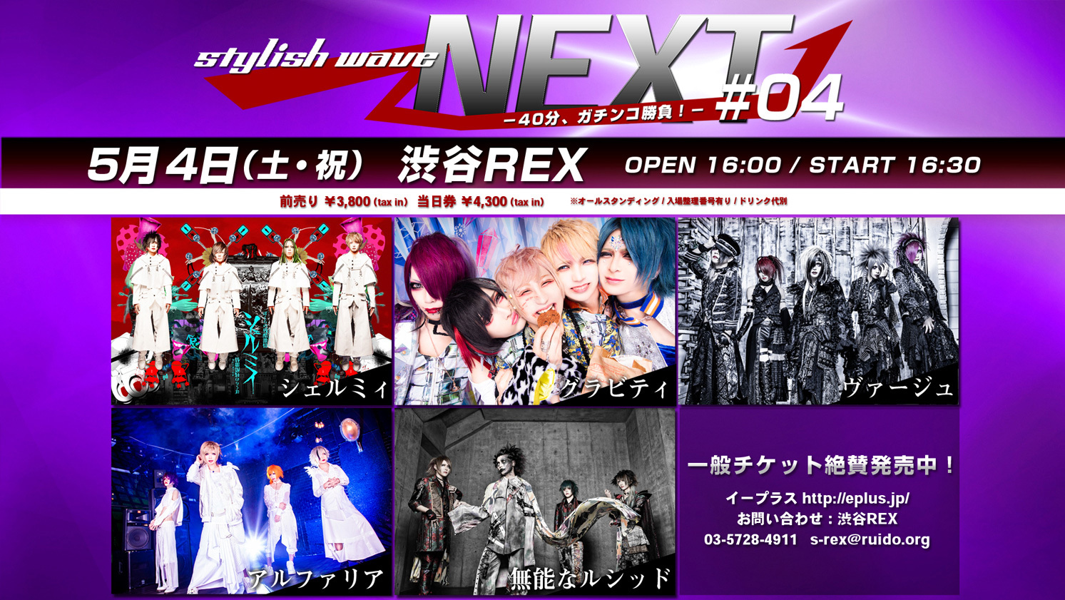swNEXT04