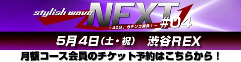 【swNEXT#04】優先チケット予約バナー