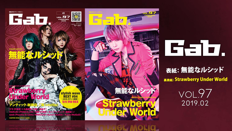 トップバナー【Gab. vol.97】
