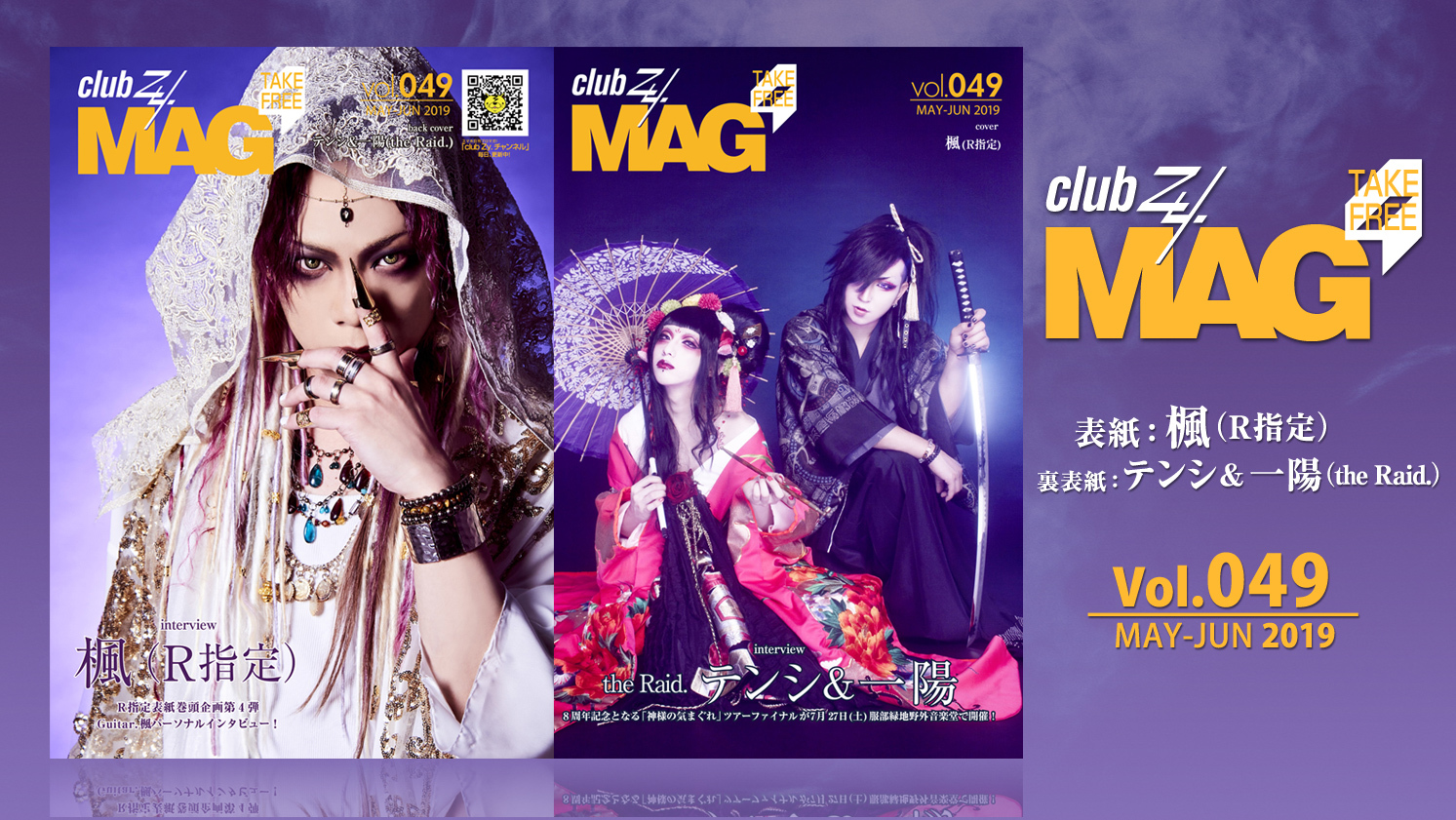 トップバナー【club Zy.MAG vol.049】