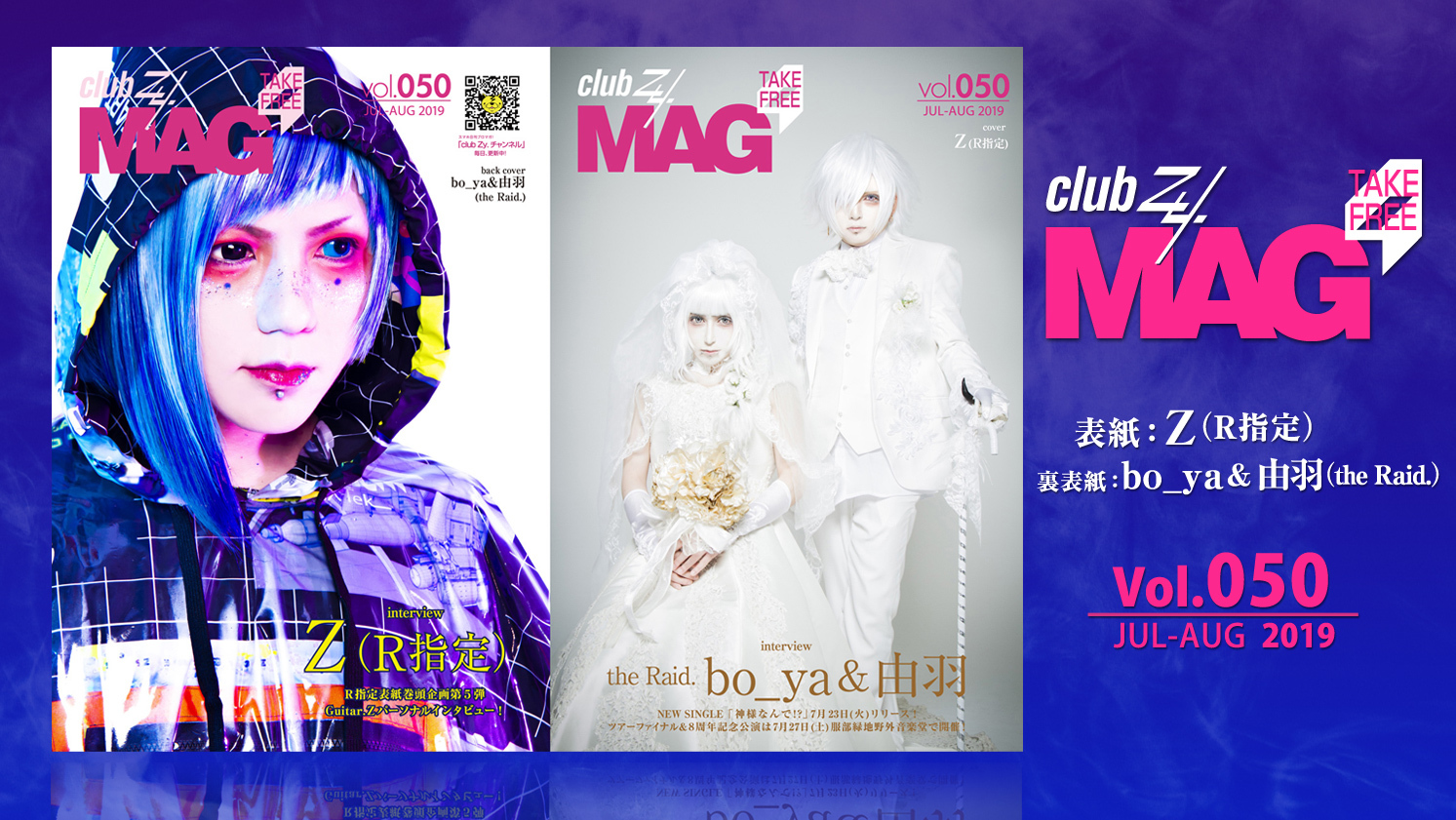 トップバナー【club Zy.MAG vol.050】