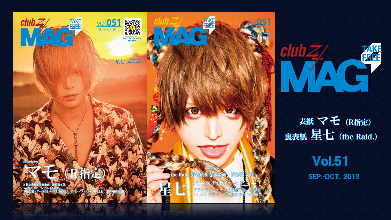 トップバナー【club Zy.MAG vol.051】
